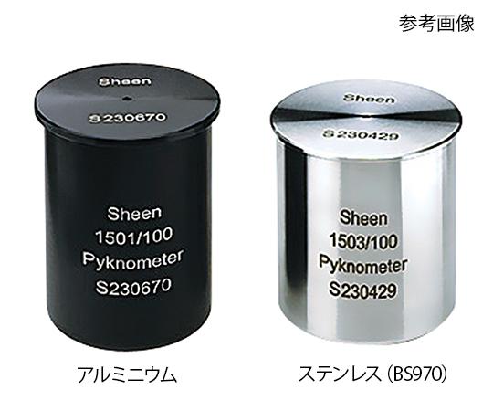 [取扱停止]比重カップ ピクノメーター 100cm3 アルミニウム 1501/100