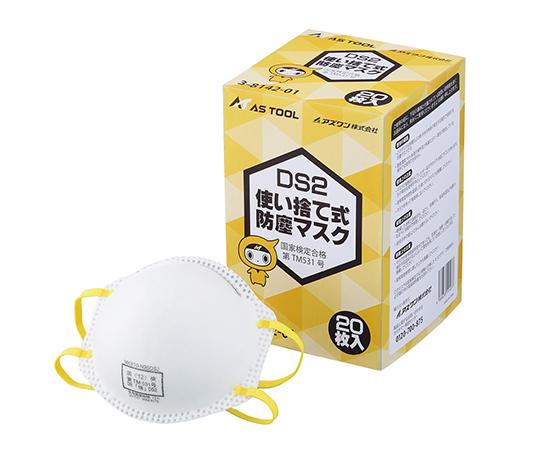 使い捨て式防じんマスク (DS2) 排気弁無 1箱(20枚入)