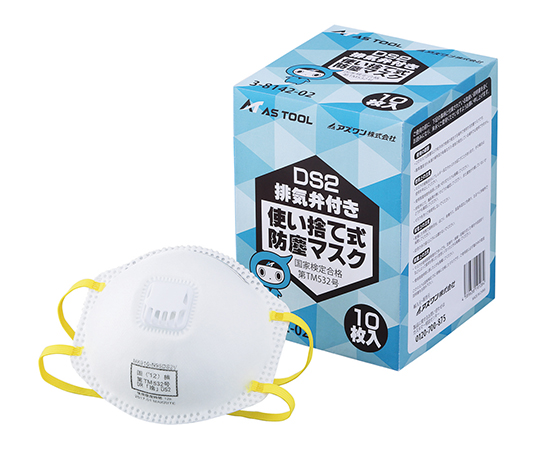 使い捨て式防じんマスク (DS2) 排気弁付 1箱(10枚入)