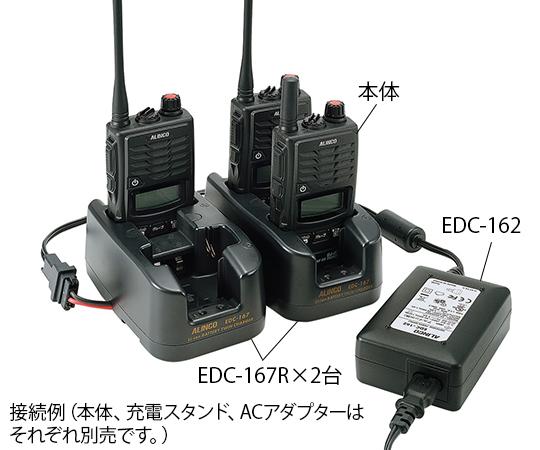 特定小電力トランシーバー トリプレックス ツイン連結充電スタンド EDC-167R