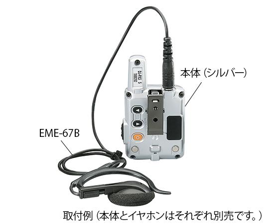 特定小電力トランシーバー ラペルトーク 本体・シルバー DJ-PX5S