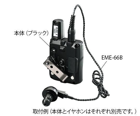 特定小電力トランシーバー ラペルトーク イヤホン(カナル型・ツイストケーブル) EME-66B