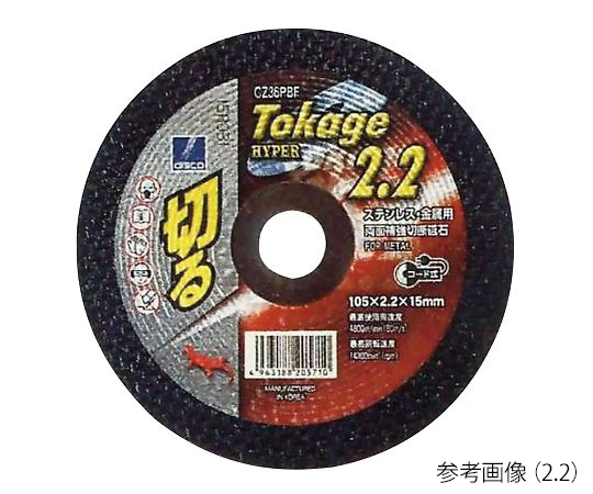 ディスコ切断砥石 Tokage HYPER トカゲハイパー2.2 10枚入