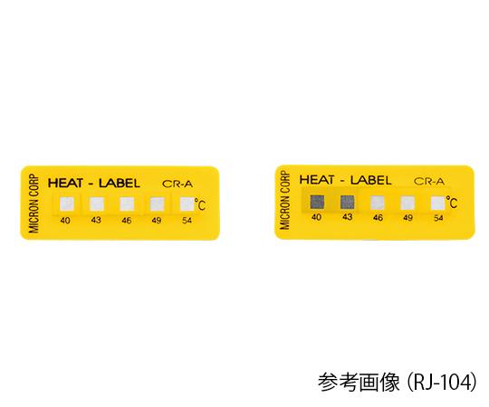 ヒートラベル(不可逆性) 温度レンジ88-93-99-104-110 CR-C