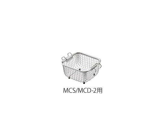 洗浄カゴ MCS/MCD-2用 143×130×85mm