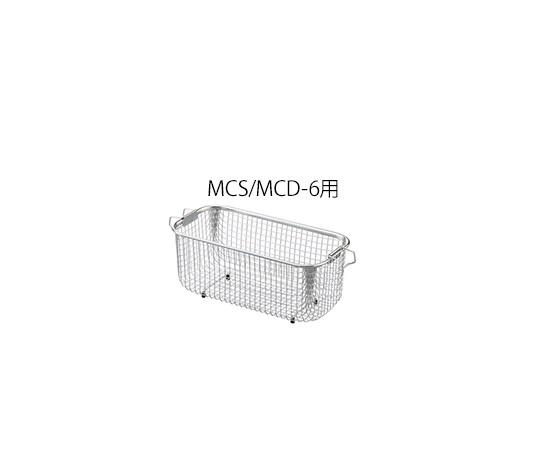 洗浄カゴ MCS/MCD-6用 271×122×120mm