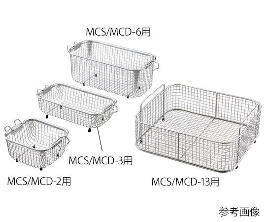 洗浄カゴ MCS/MCD-27用 465×270×170mm