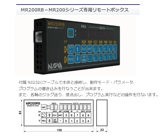 モーションコントローラー 専用リモートボックス MR200RB
