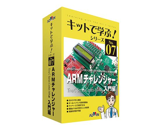 キットで学ぶ!シリーズ(電子回路学習キット) ARMチャレンジャー入門編  AKE-1501S