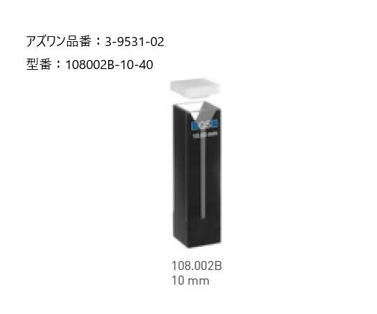 ヘルマ(R)石英セル マイクロブラック 108002B-10-40