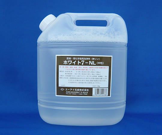 洗浄剤(浸漬用中性液体) ホワイト7-NL