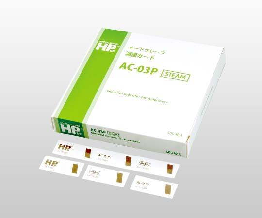 工程管理用殺菌カード(不可逆性)