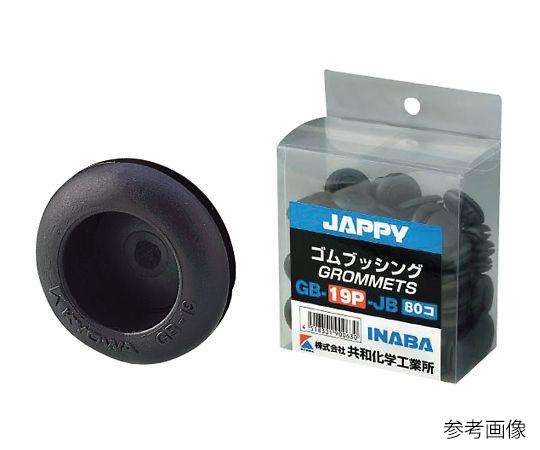 絶縁ゴムブッシング ケーブル引込保護材 GBシリーズ