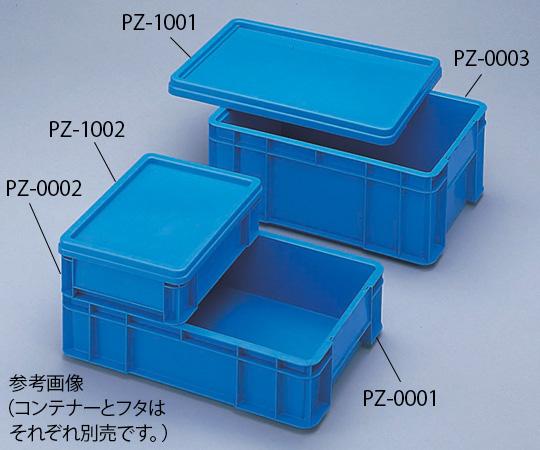 モジュールコンテナPZ-0002用フタ PZ-1002 ブルー