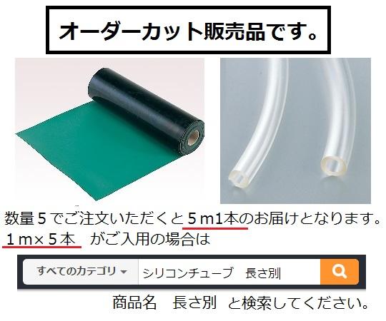 排気用(真空用)ゴム管(布巻きフイニッシュ加工) 天然ゴム 9×21