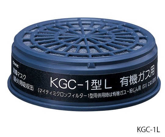 Gas Absorption Cartridge For Gas Mask (For Low Concentration) Organic Gas Absorption Cartridge KGC-1L