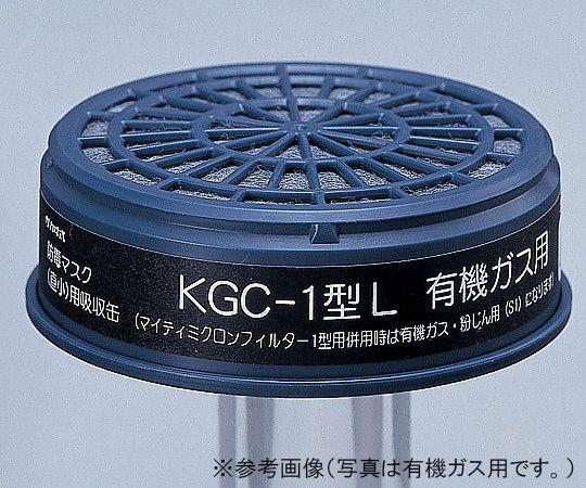吸収缶 KGCシリーズ 興研 【AXEL...