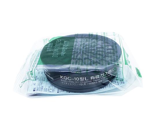 防毒マスク用吸収缶(低濃度用) 有機ガス用 KGC-10型(C) KGC-10型L