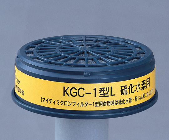 Gas Absorption Cartridge For Gas Mask (For Low Concentration) Hydrogen Sulfide Gas Absorption Cartridge KGC-1L