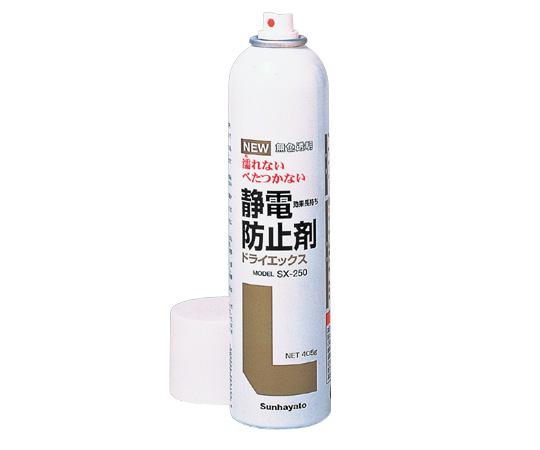 静電防止剤 ドライエックス SX-250