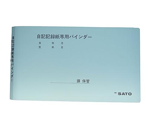 シグマIIシリーズ用 記録紙専用バインダー