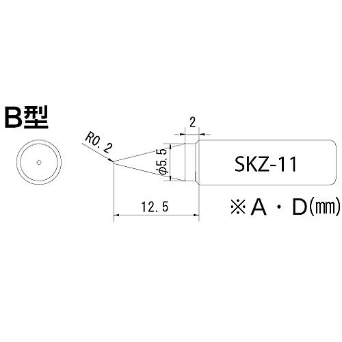 [取扱停止]鉛フリーハンダ対応 ステーション半田コテ SKZ-01・03専用 コテ先 SKZ-11