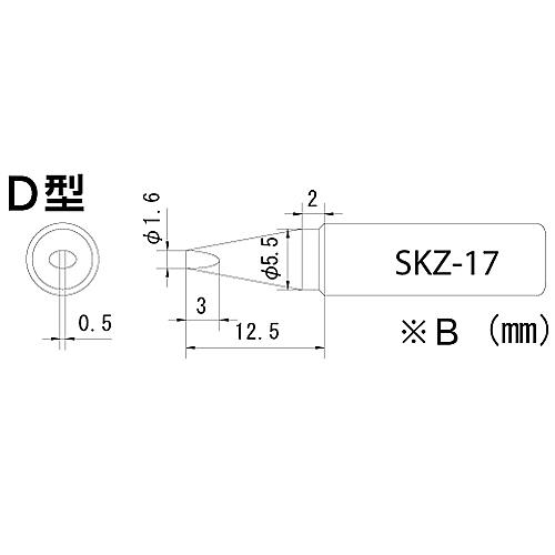 [取扱停止]鉛フリーハンダ対応 ステーション半田コテ SKZ-01・03専用 コテ先 SKZ-17