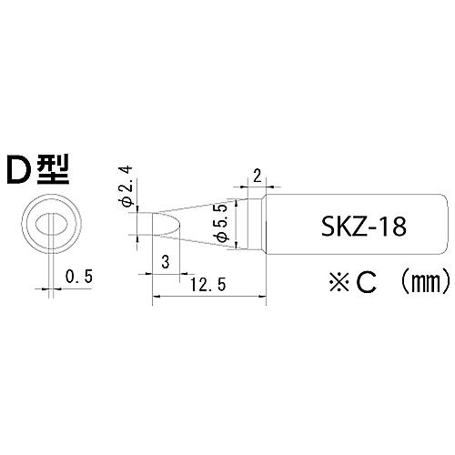 [取扱停止]鉛フリーハンダ対応 ステーション半田コテ SKZ-01・03専用 コテ先 SKZ-18