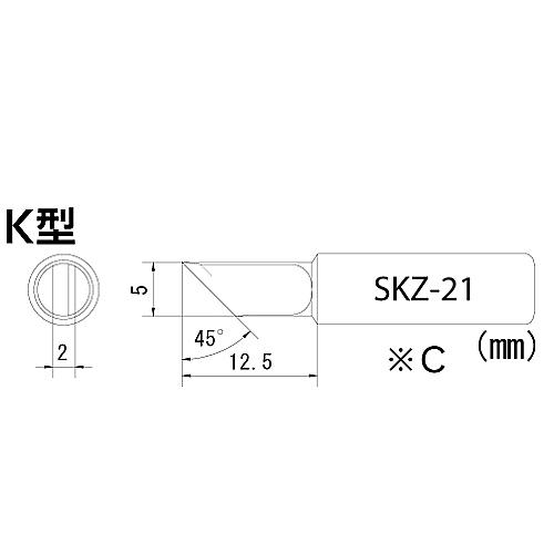 [取扱停止]鉛フリーハンダ対応 ステーション半田コテ SKZ-01・03専用 コテ先 SKZ-21