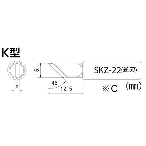 [取扱停止]鉛フリーハンダ対応 ステーション半田コテ SKZ-01・03専用 コテ先 SKZ-22