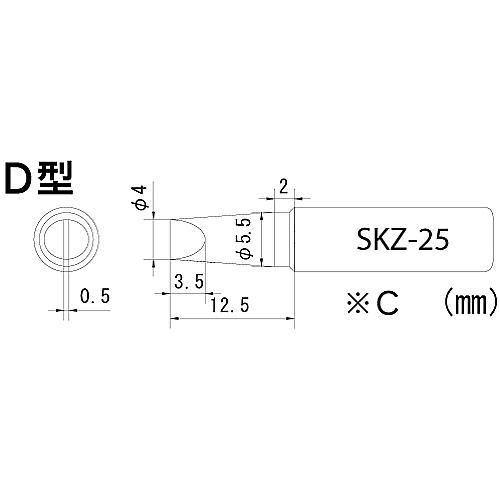 [取扱停止]鉛フリーハンダ対応 ステーション半田コテ SKZ-01・03専用 コテ先 SKZ-25