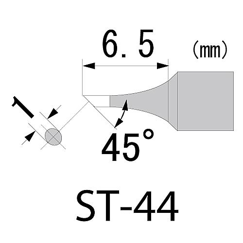 [取扱停止]充電流コテのすけ SKB-01用 ハイパワーチップ ST-44