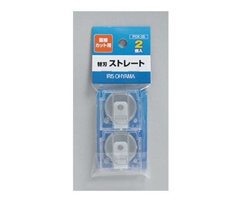 [取扱停止]ペーパーカッター替刃ストレート2個セット PCK-2S 530694/PCK-2S