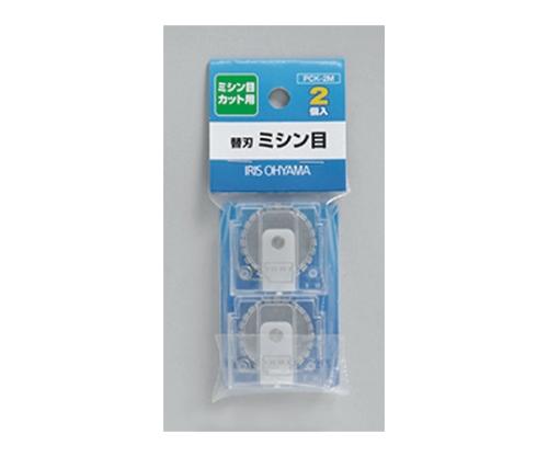 [取扱停止]ペーパーカッター替刃ミシン目2個セット PCK-2M 530695/PCK-2M