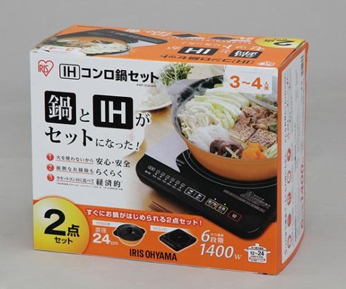 [取扱停止]IHコンロ鍋セット IHKP-3124-B/D ブラック/オレンジ 561443/IHKP-3124-B/D