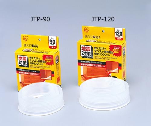 家具転倒防止プレート JTP-90 ナチュラル 247424/JTP-90