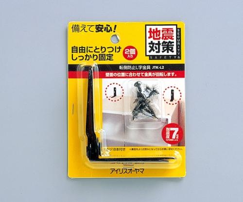 家具転倒防止L字金具 JTK-L2 ブラック 527206/JTK-L2