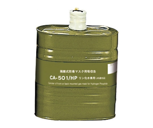 Gas Absorption Cartridge For Separate Type Gas Mask and others