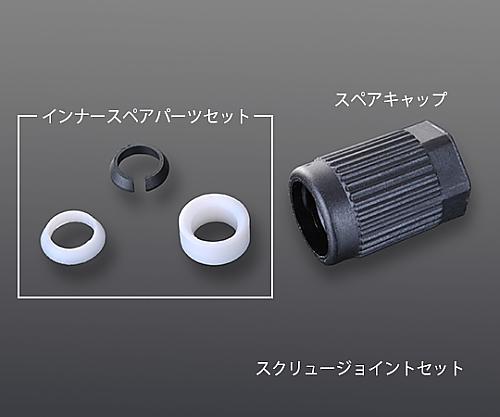 GL14ソケット用 インナースペアーパーツセット