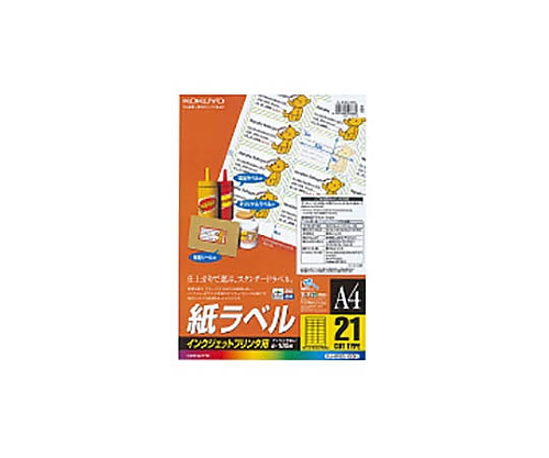 インクジェットプリンタ用紙ラベル A4