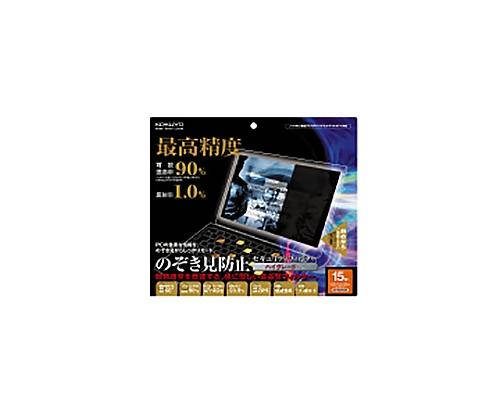 [取扱停止]OAフィルター/のぞき見防止タイプ ハイグレード 15.0型 視認角度60度 EVF-HLPR15N