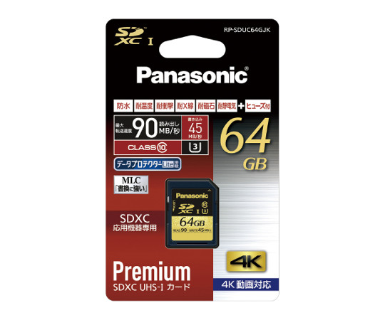 SDXCメモリーカード 64GB UHS-1対応 RP-SDUC64GJK