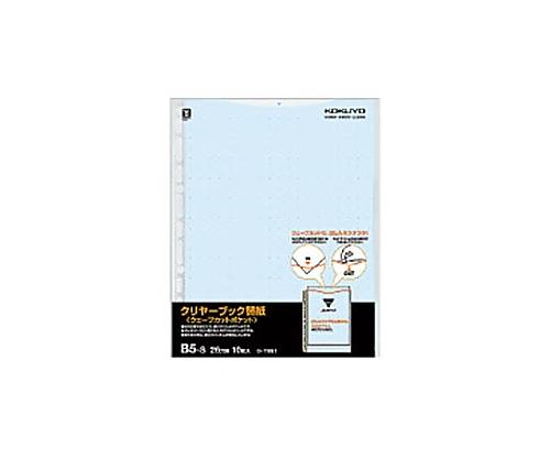クリヤーブック(ウェーブカット)用替紙 B5縦 26穴 台紙色青 10枚入 ラ-T881B