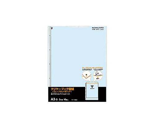 クリヤーブック(ウェーブカット)用替紙 A3縦 5穴 台紙色青 10枚入 ラ-T883B