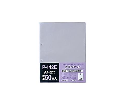 透明ポケット A4 2穴 中紙あり P142E00