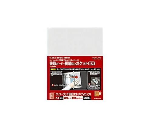 クリヤーブック替紙<セキュリティロック> 抜取脱落防止ポケット A4縦 2穴 ラ-SP680