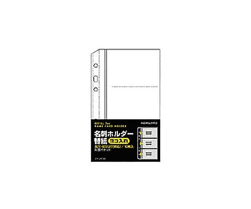 名刺ホルダー替紙システム手帳サイズ 2・6穴対応 10枚60名収容 メイ-UR790