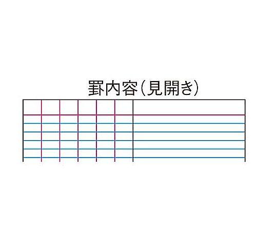 測量野帳(レベルブック) 上質紙40枚 セ-Y1