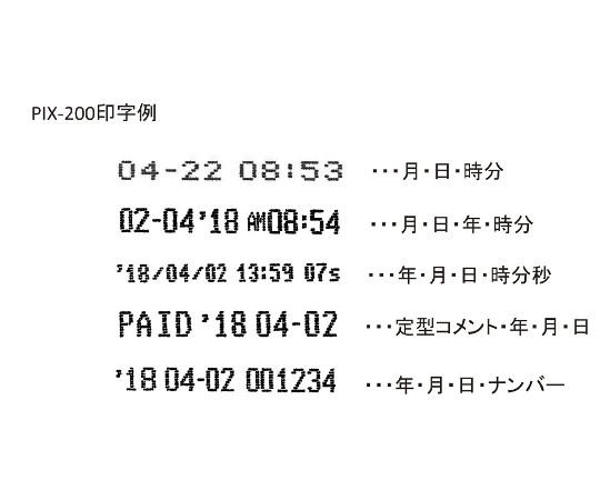 電子タイムスタンプ 年月日時刻ナンバー印字 PIX-200