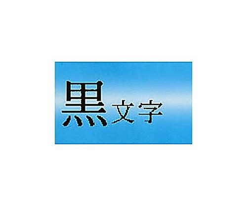 テプラPRO テープカートリッジ 青に黒文字12mm幅 等